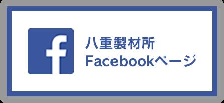 八重製材所Facebookページ