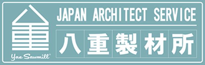 広島で注文住宅を建てるなら八重製材所にお任せ下さい。