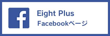 Eight Plus Facebookページ